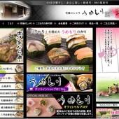 (株)梅守本店