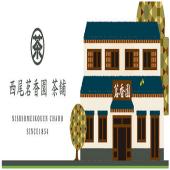 西尾茗香園茶舗